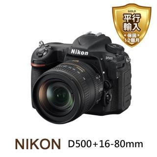 【Nikon】D500+16-80mm 單鏡組(中文平輸)