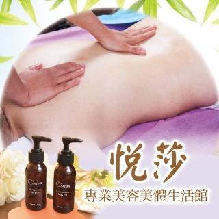 【台北 悅莎美容美體生活館】1人頂級舒壓全身精油SPA120分鐘