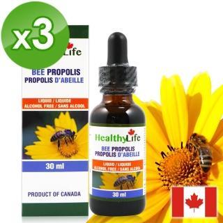【加拿大Healthy Life】加力活蜂膠滴液Bee Propolis(30毫升*3瓶)