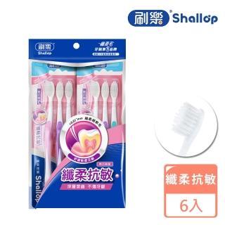 【刷樂】纖柔炫麗牙刷(6支/組)