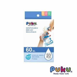 【PUKU藍色企鵝】母乳儲存袋60ml-20枚入