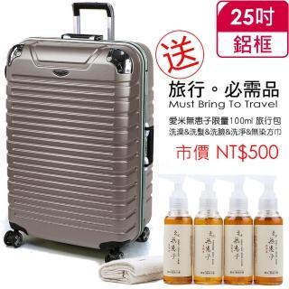 【EMINENT 雅仕】25吋德國拜耳PC行李箱-三色可選(URA-9Q325)