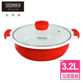 【仙德曼 SADOMAIN】琺瑯圓湯鍋(中)