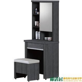 【綠活居】希恩  木紋2尺立鏡式化妝鏡台組合(含化妝椅)