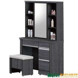 【綠活居】希恩  木紋3尺立鏡式化妝鏡台組合(含化妝椅)