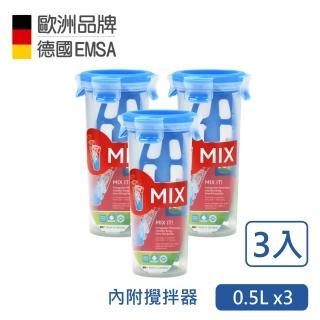 【德國EMSA】專利上蓋無縫3D保鮮盒德國原裝進口-PP材質 保固30年(0.5Lx3 保鮮攪拌杯)