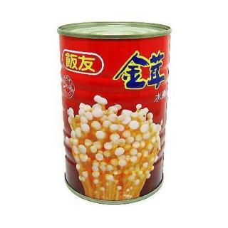 【飯友】水煮金茸(425g)