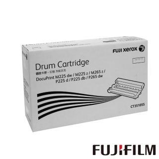 【FujiXerox】CT351055 原廠成像光鼓(DP P225/P265/M225/M265)