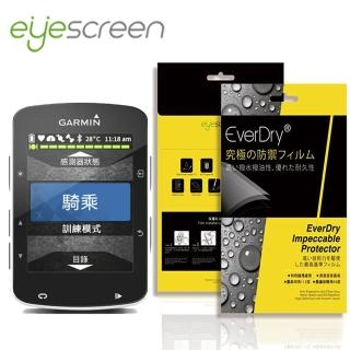 【EyeScreen PET】GARMIN Edge 520 螢幕保護貼(無保固)