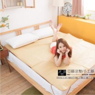 【LUST生活寢具】3.5尺 亞藤涼蓆/ 超柔軟/麻將/草蓆/柔軟舒適 攜帶方便