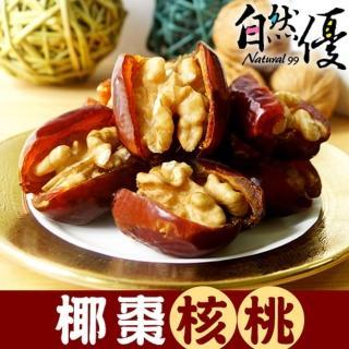 【自然優】椰棗核桃150g/包(手工天然椰棗堅果系列)