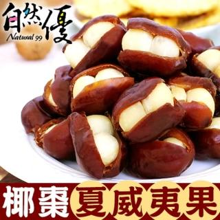【自然優】椰棗夏威夷果110g/包(手工天然椰棗堅果系列)