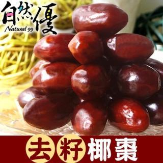 【自然優】去籽天然椰棗220g/包(手工天然椰棗堅果系列)