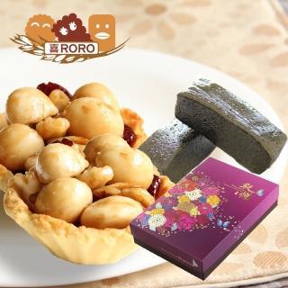 【喜RORO】頂級何首烏黑芝麻糕+綜合堅果塔(堅果塔6顆.芝麻糕300g)