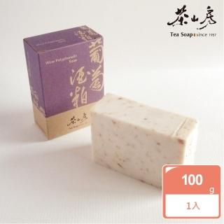 【茶山房手工皂】葡萄酒粕皂(Wine Polyphenolic Soap)