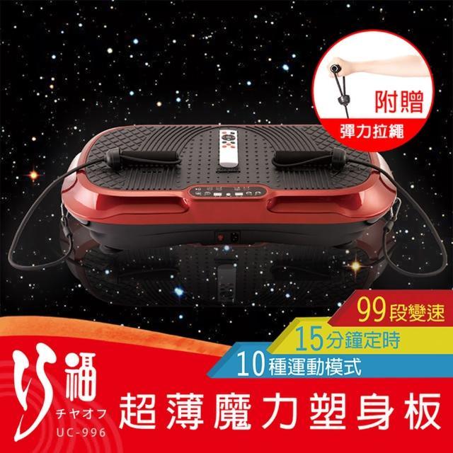 【巧福】魔力塑身板 UC-996(摩塑板-舞動機-動動機-甩脂機)