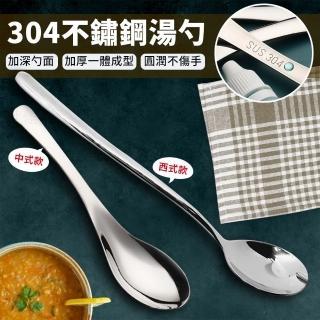 【EZlife】304不鏽鋼湯匙5入組