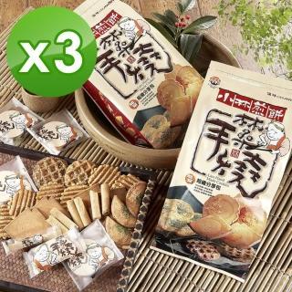 【小林煎餅】林桑手燒分享包300g(3入組)