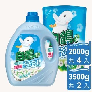 【白鴿】天然濃縮抗菌洗衣精棉花籽護纖3500gx2罐+2000gx4包