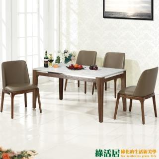 【綠活居】卡里娜 木紋4.7尺雲紋石面餐桌椅組合(一桌四椅)