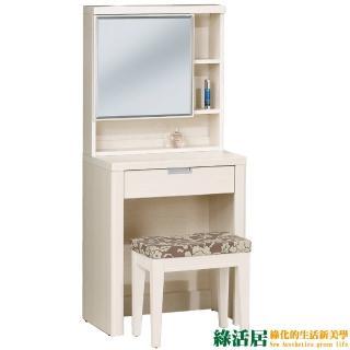 【綠活居】柯姆  時尚2尺立鏡式化妝鏡台(二色可選+含化妝椅)