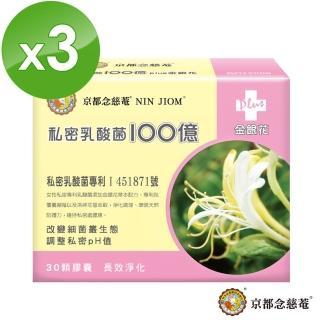 【京都念慈菴】私密乳酸菌100億+金銀花蔓越莓洛神花萼萃取(30顆X3盒)