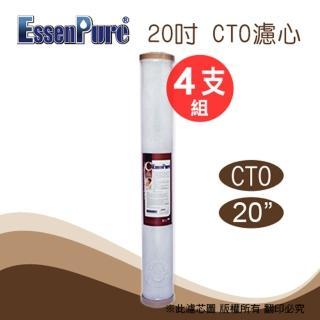 【EssenPure】20英吋CTO活性碳濾心(4支組)