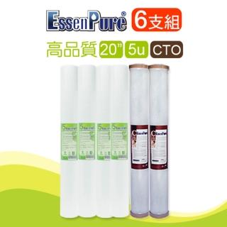 【EssenPure】高品質20英吋濾心(5u PP+CTO 6支組)