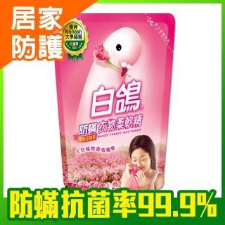 【白鴿】防蹣衣物柔軟精 高雅玫瑰香-補充包1800g(柔軟精 防蹣 殺菌 抗過敏)