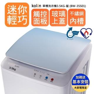 【KOLIN 歌林】單槽洗衣機3.5KG-藍BW-35S01(含基本運送/不含安裝)