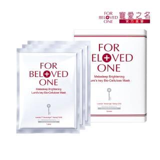 【寵愛之名】亮白淨化光之鑰生物纖維面膜(3片/盒)