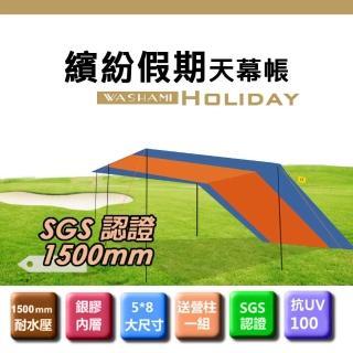 【WASHAMl】超大型銀膠防水天幕帳 炊事帳(500X800-12孔)