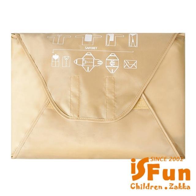 【iSPurple】差旅專用*上衣折疊防皺袋-卡其