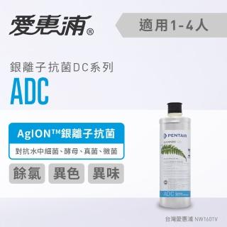 【愛惠浦公司貨】EVERPURE ADC淨水濾芯(ADC CART)