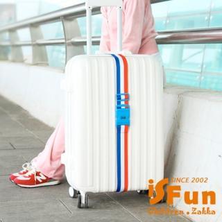 【iSFun】萬國國旗*行李箱密碼鎖打包帶/三款可選