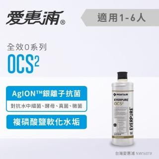 【愛惠浦公司貨】EVERPURE OCS2淨水濾芯(OCS2 CART)