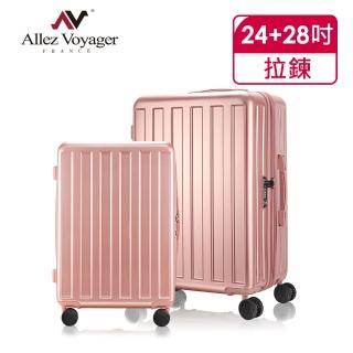 【法國 奧莉薇閣】貨櫃競技場PC24+28吋兩件組大容量硬殼輕量防耐撞擊行李箱/旅行箱