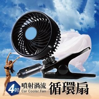 【酷樂】4吋渦流循環風扇 車用DC12V 無級變速調整(連續700小時不過熱 6W高效率運轉)