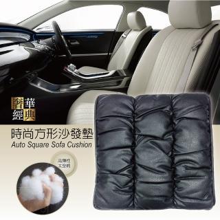 【安伯特】時尚奢華系列-時尚方型沙發墊 高科技太空棉 透氣 耐磨(尊爵黑)
