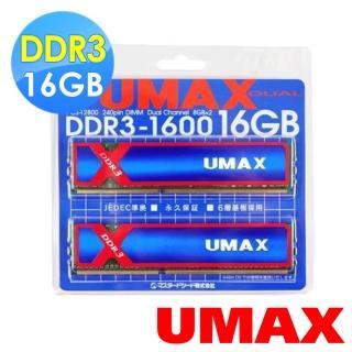【UMAX】DDR3-1600 16GB 含散熱片- 雙通道  桌上型記憶體(8GBX2)