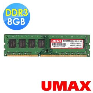 【UMAX】DDR3-1600 8GB 512X8桌上型記憶體