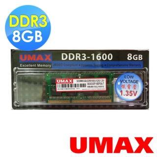 【UMAX】DDR3-1600 8GB 筆記型記憶體(1.35V低電壓)