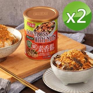【紅布朗】堅果素香鬆(200gX2罐)