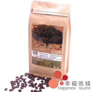 【幸福流域】埃塞俄比亞 耶加雪菲咖啡豆(1磅)
