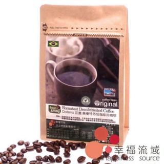 【幸福流域】樂曼特思 低咖啡因咖啡豆(1磅)