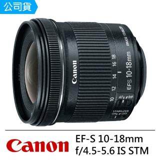 【Canon】EF-S 10-18mm f/4.5-5.6 IS STM(公司貨)