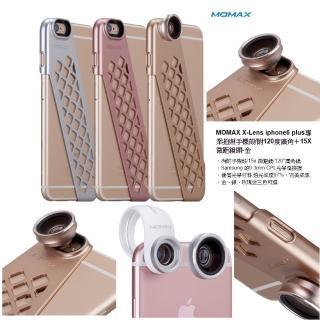 【MOMAX】X-Lens iphone6 plus專業拍照手機殼/附120度廣角+15X微距鏡頭(金色)
