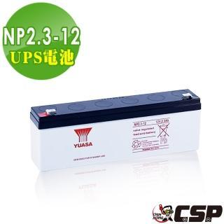 【YUASA湯淺】NP2.3-12閥調密閉式鉛酸電池12V2.3Ah(不漏液 免維護 高性能 壽命長)