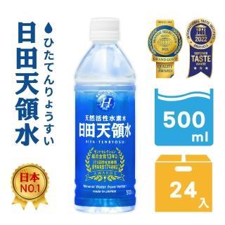 【日田天領水】純天然活性氫礦泉水 500ml 24入/箱(日本天然含氫水)
