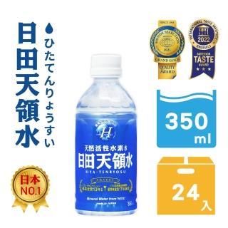 【日田天領水】純天然活性氫礦泉水 350ml 24入/箱(日本天然含氫水)